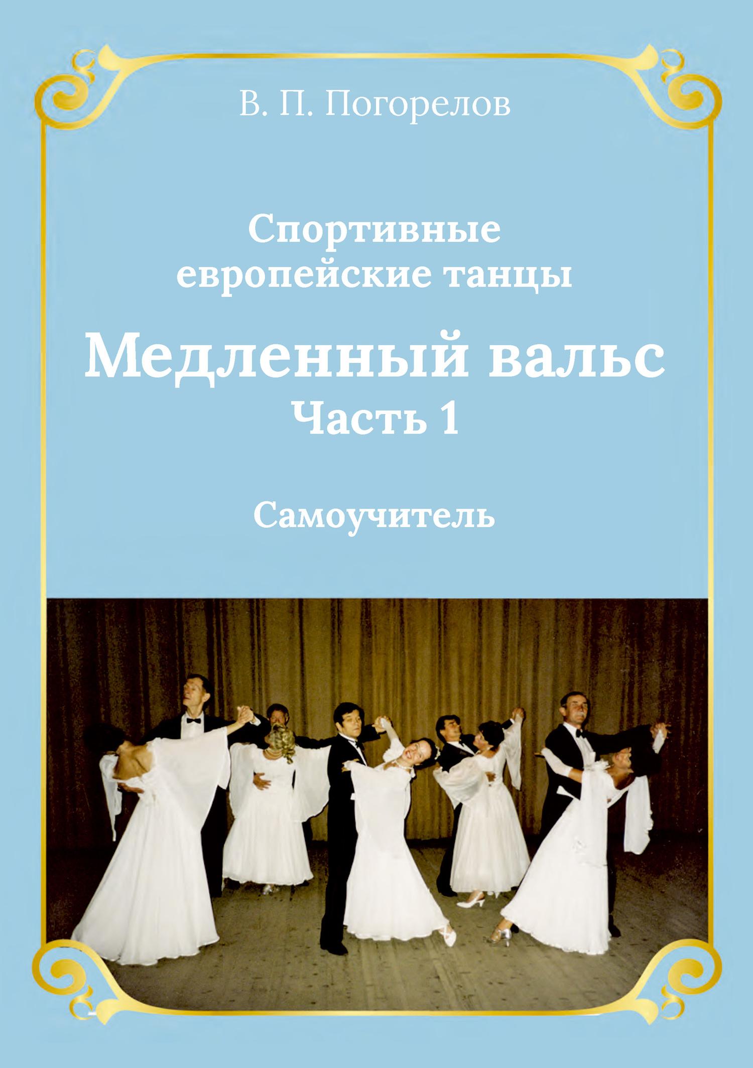 Владимир Погорелов Спортивные европейские бальные танцы. Медленный вальс. Самоучитель. Часть 1