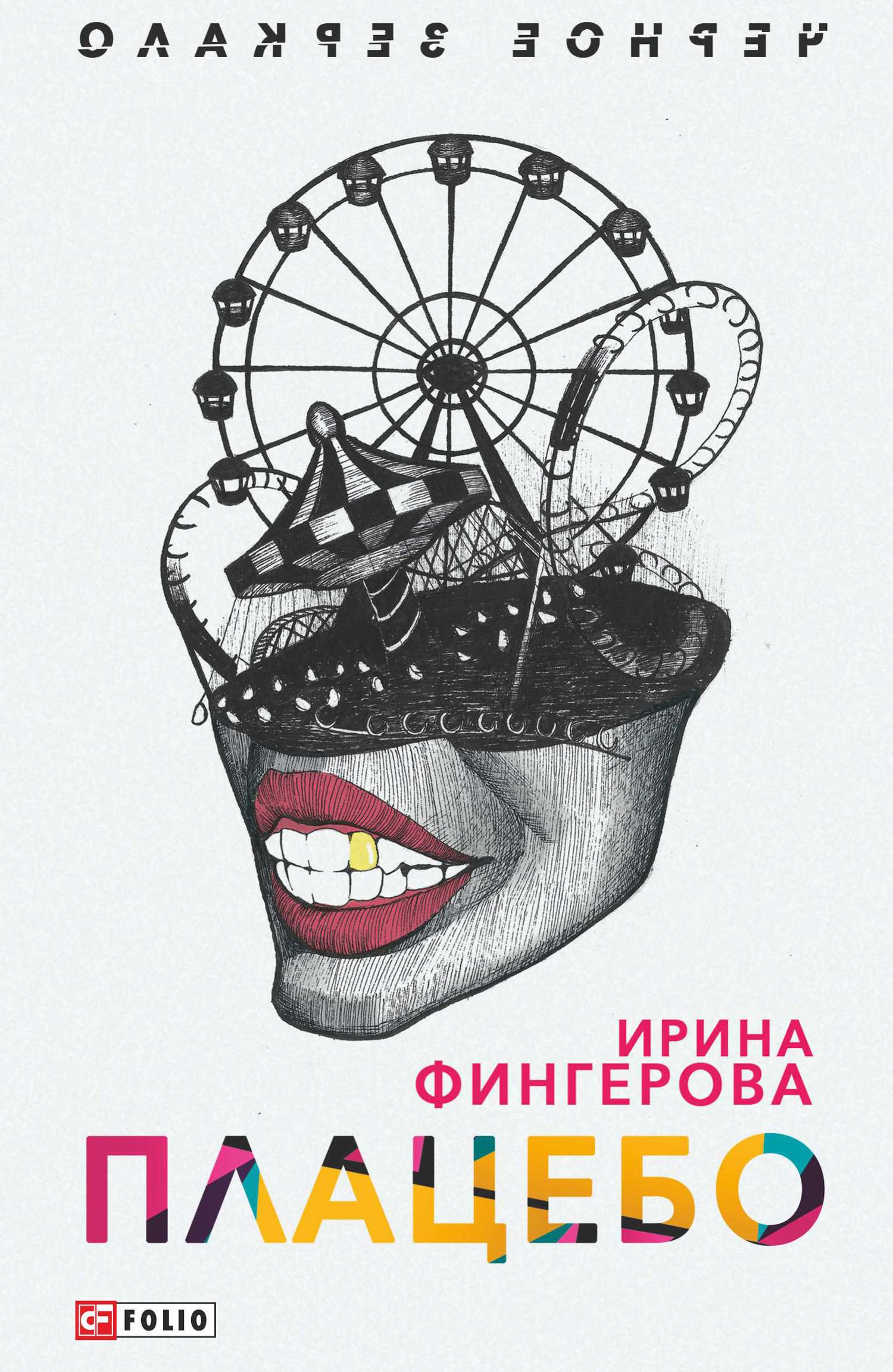 Ирина Фингерова - Плацебо