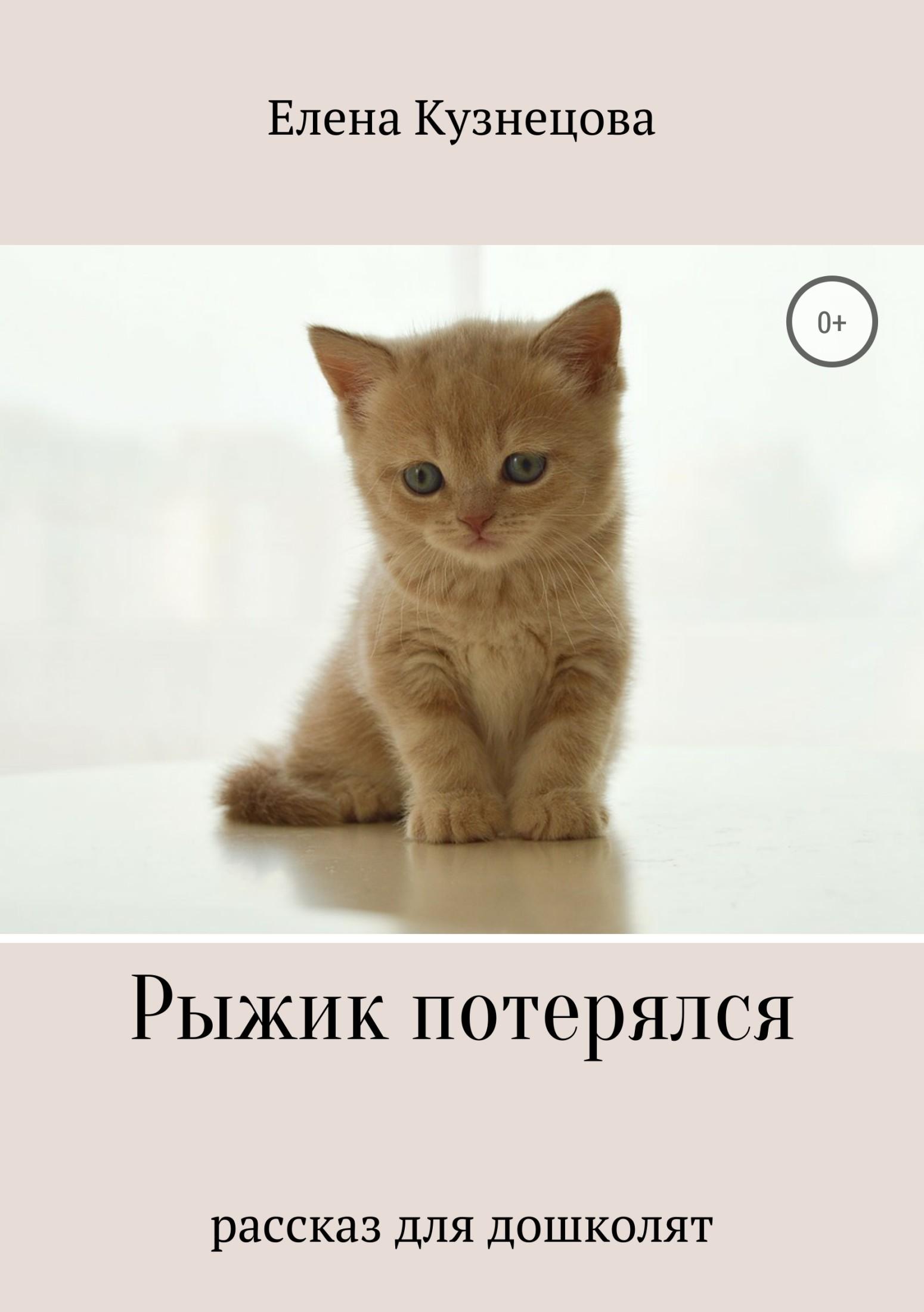 Елена Алексеевна Кузнецова Рыжик потерялся тарифный план