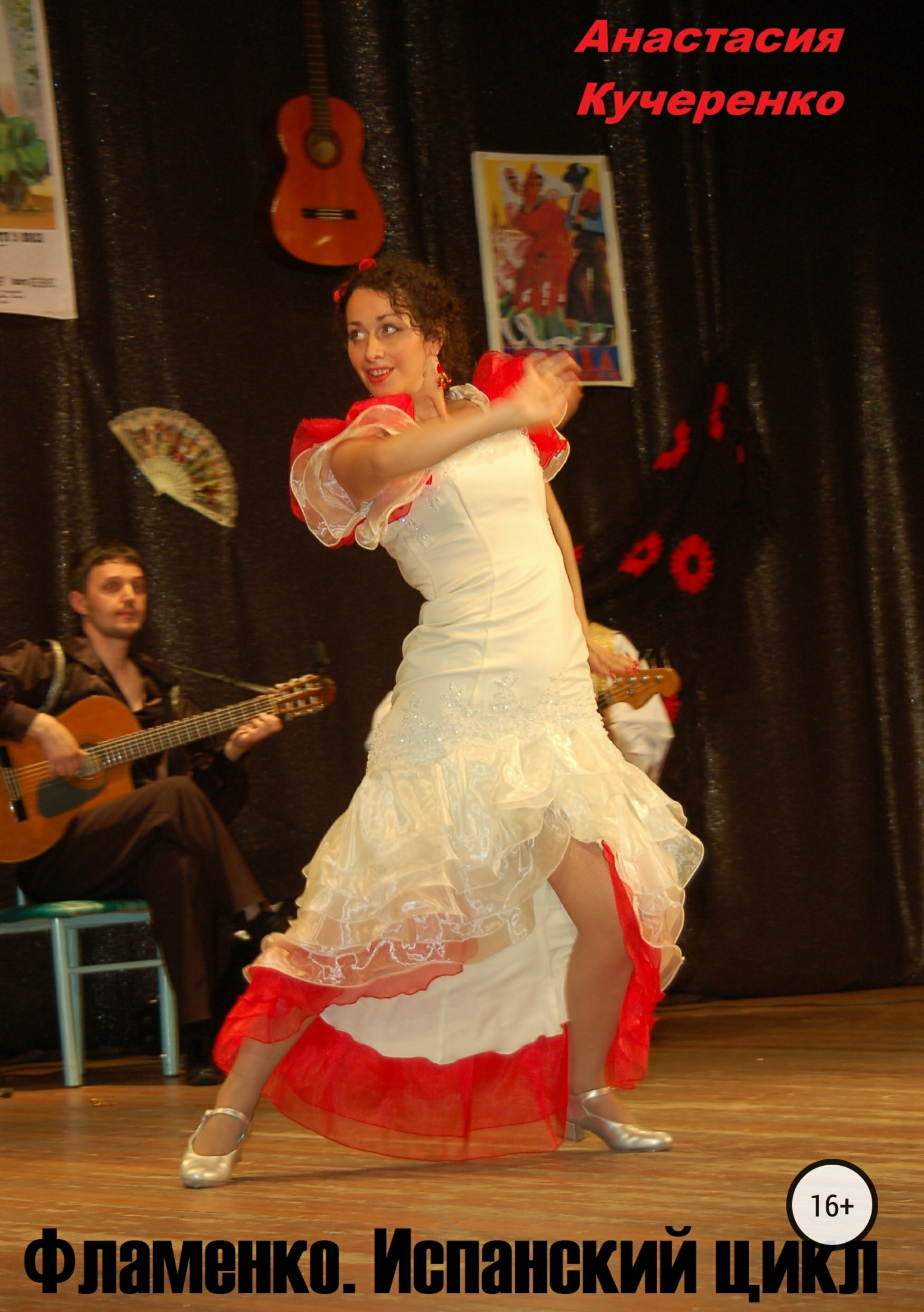 Анастасия Кучеренко Фламенко. Испанский цикл