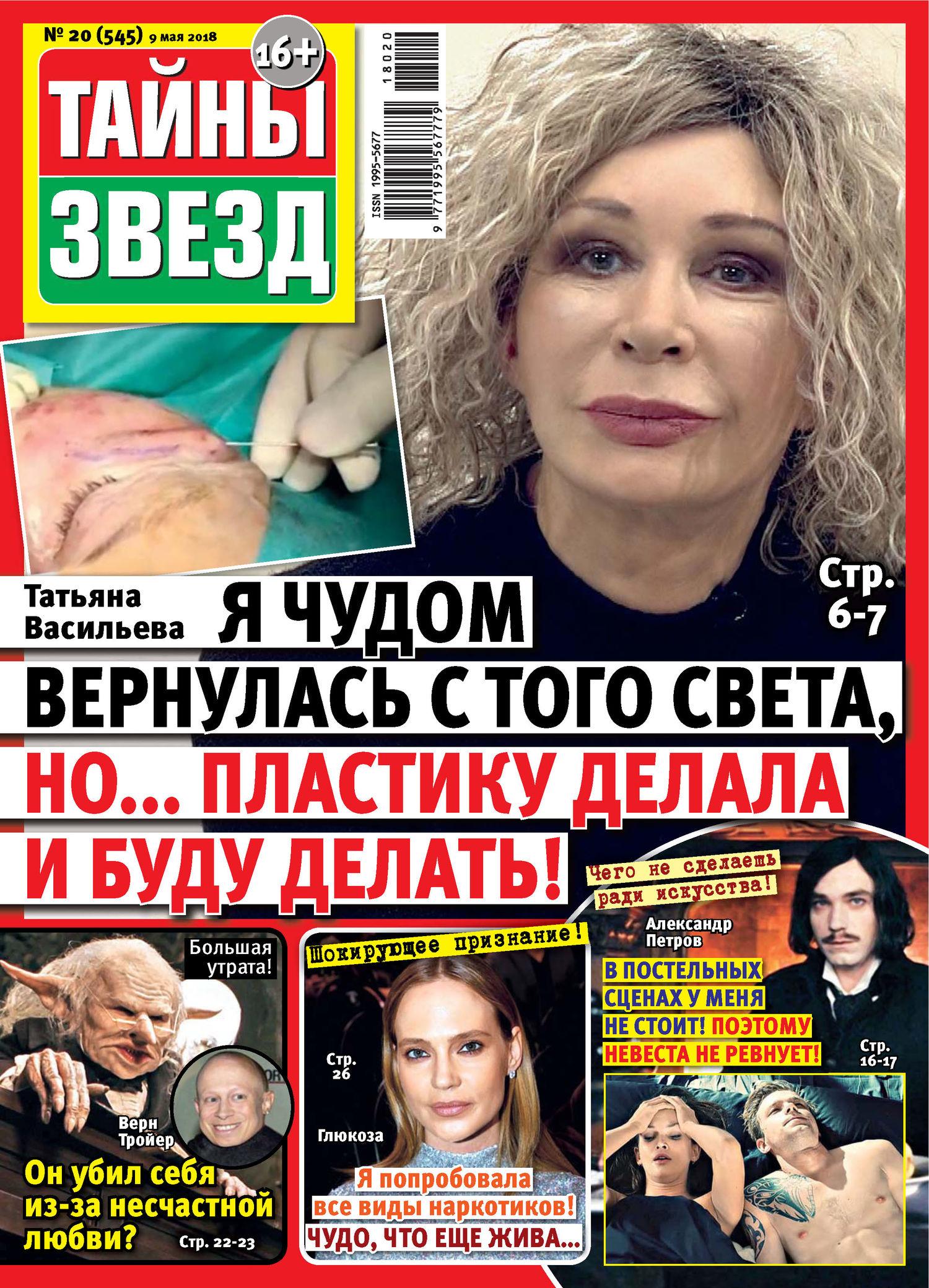 Отсутствует Тайны звезд №20/2018 бады здоровье и красота флавит м