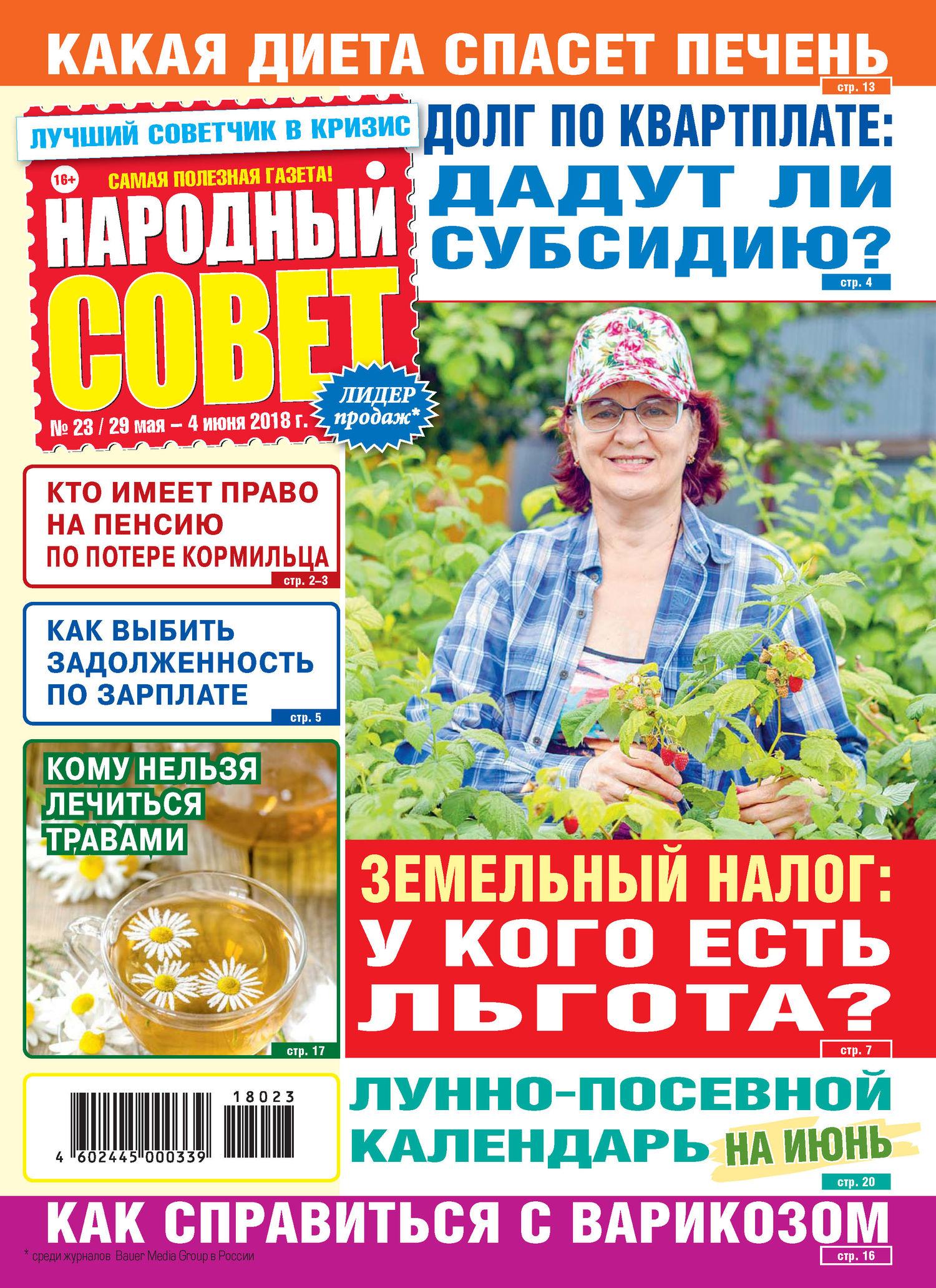 Народный совет №23/2018