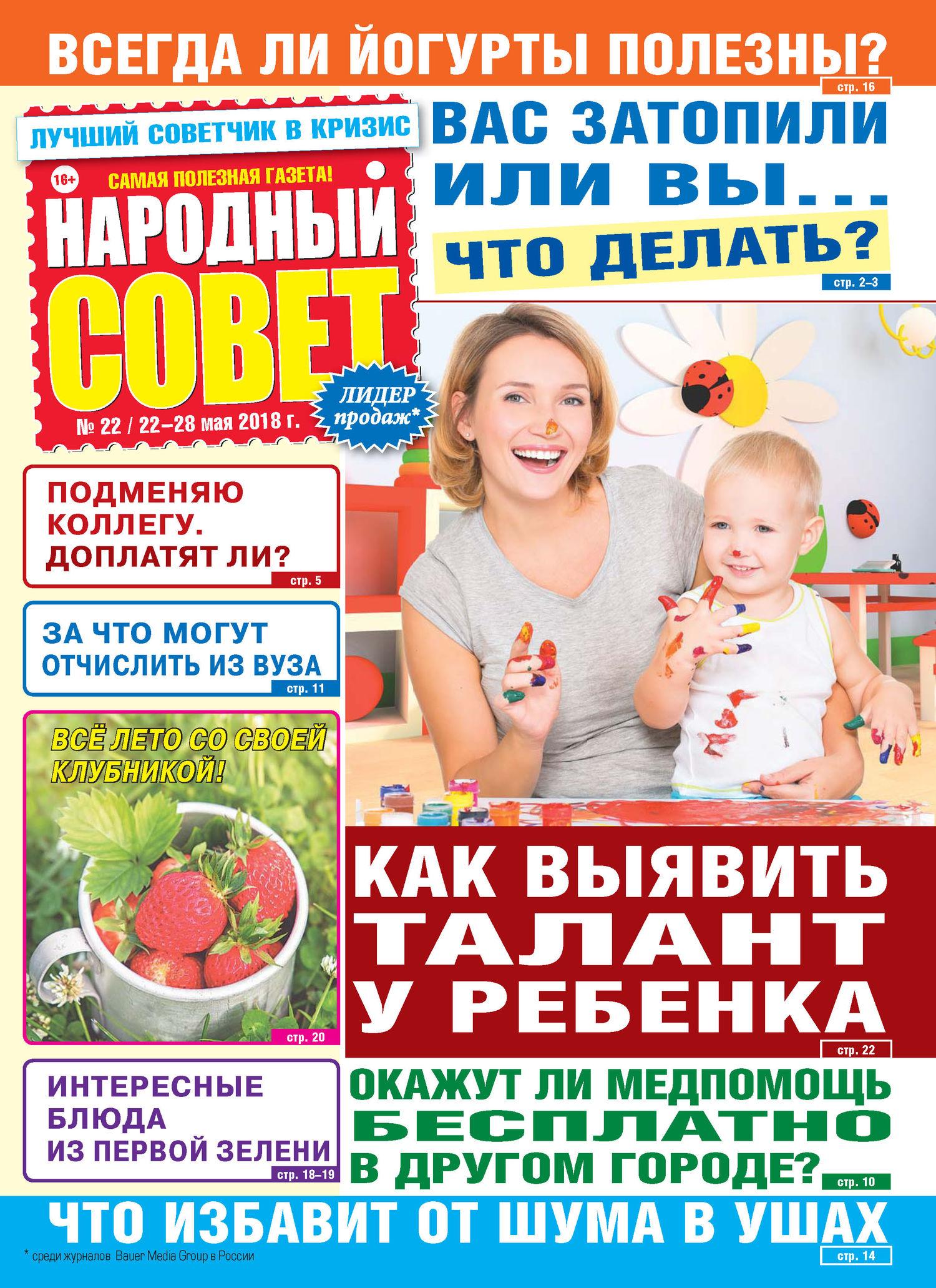 Народный совет №22/2018