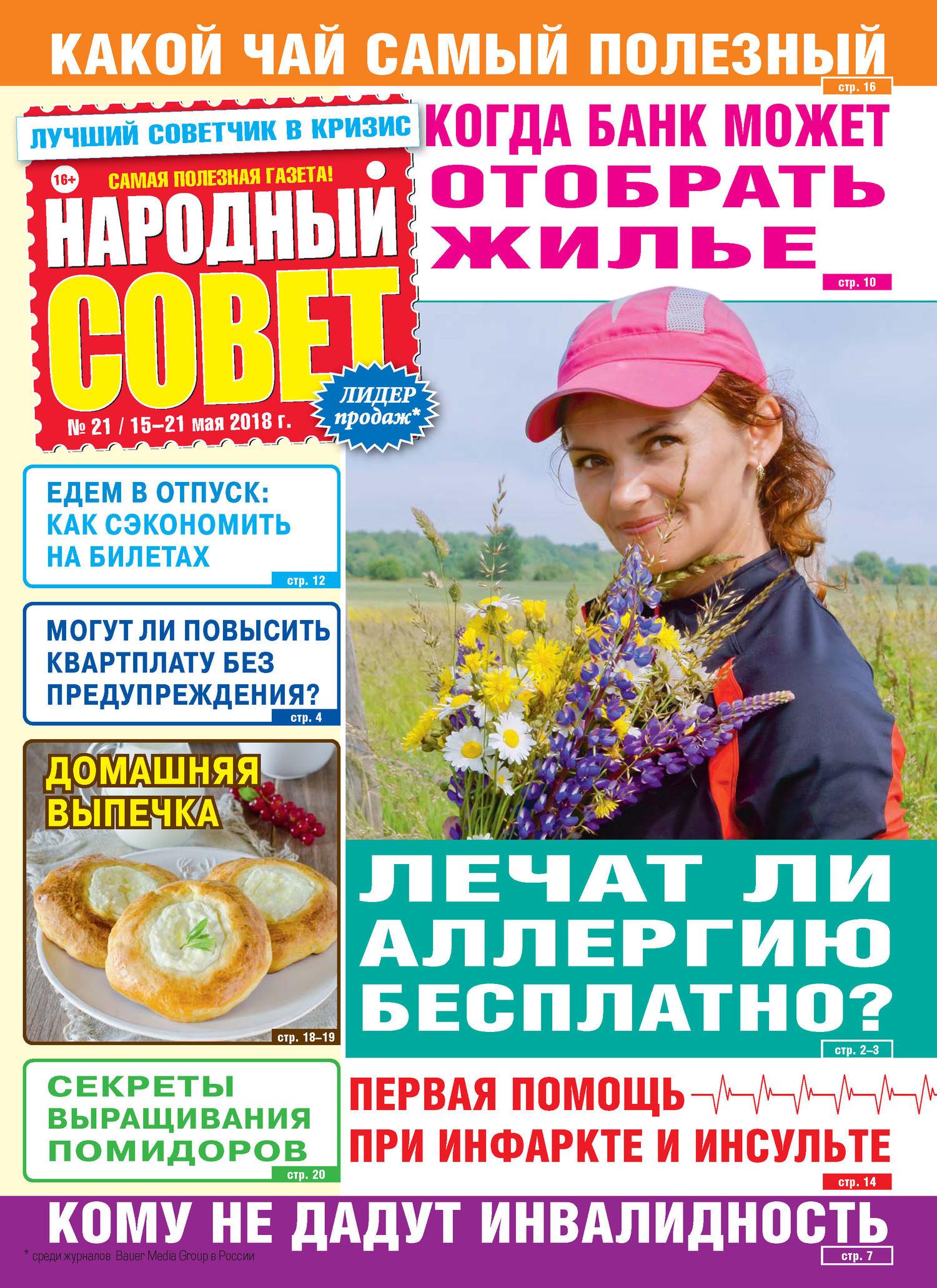 Народный совет №21/2018