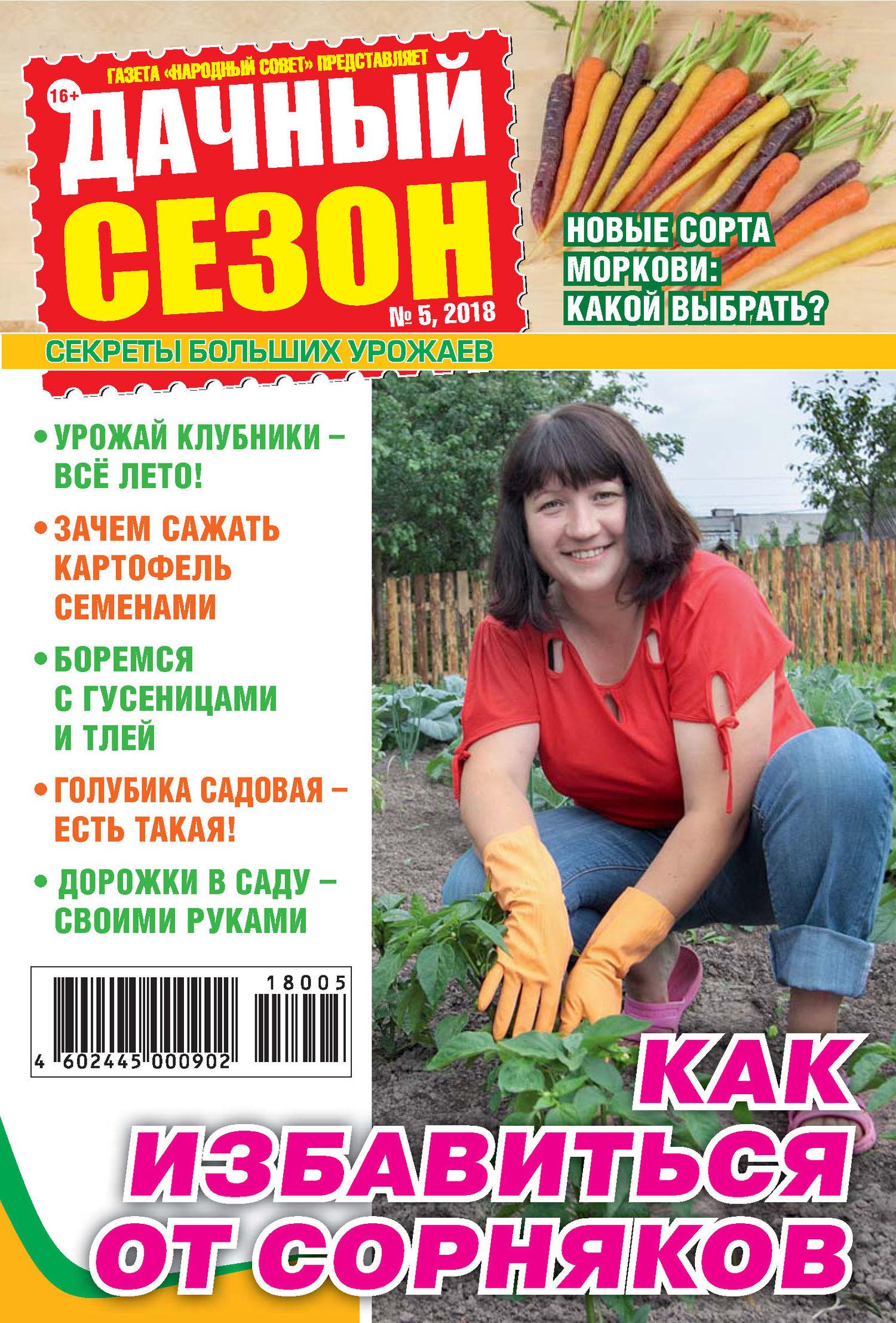 Отсутстует Дачный сезон №05/2018