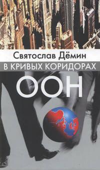 Святослав Демин - В кривых коридорах ООН