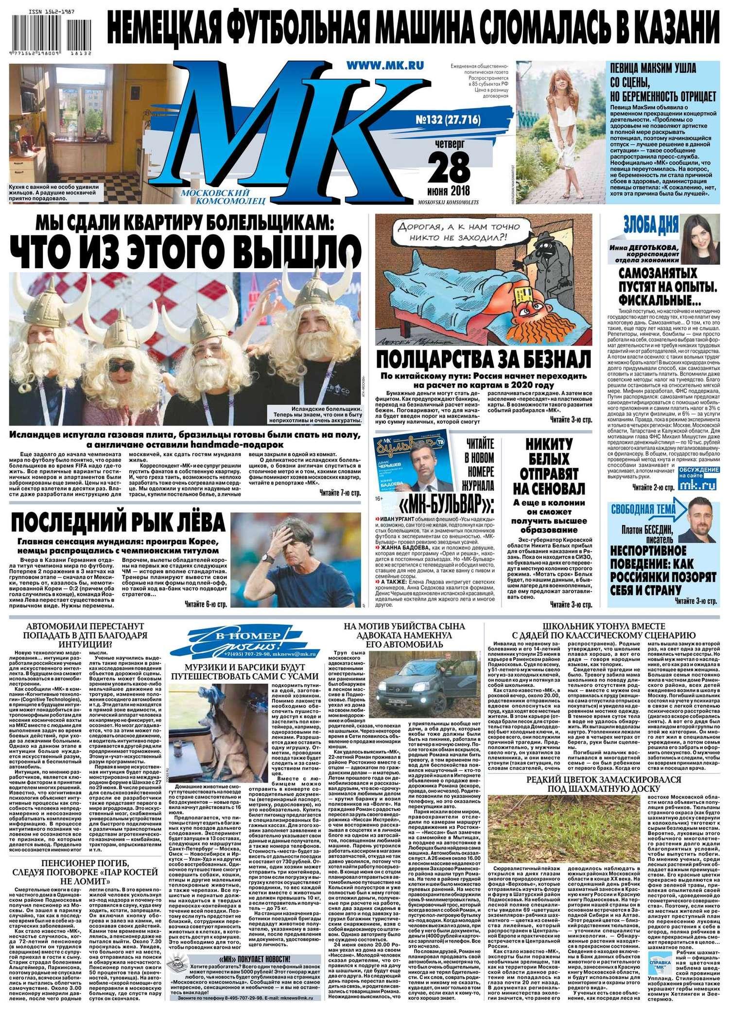 МК Московский Комсомолец 132-2018