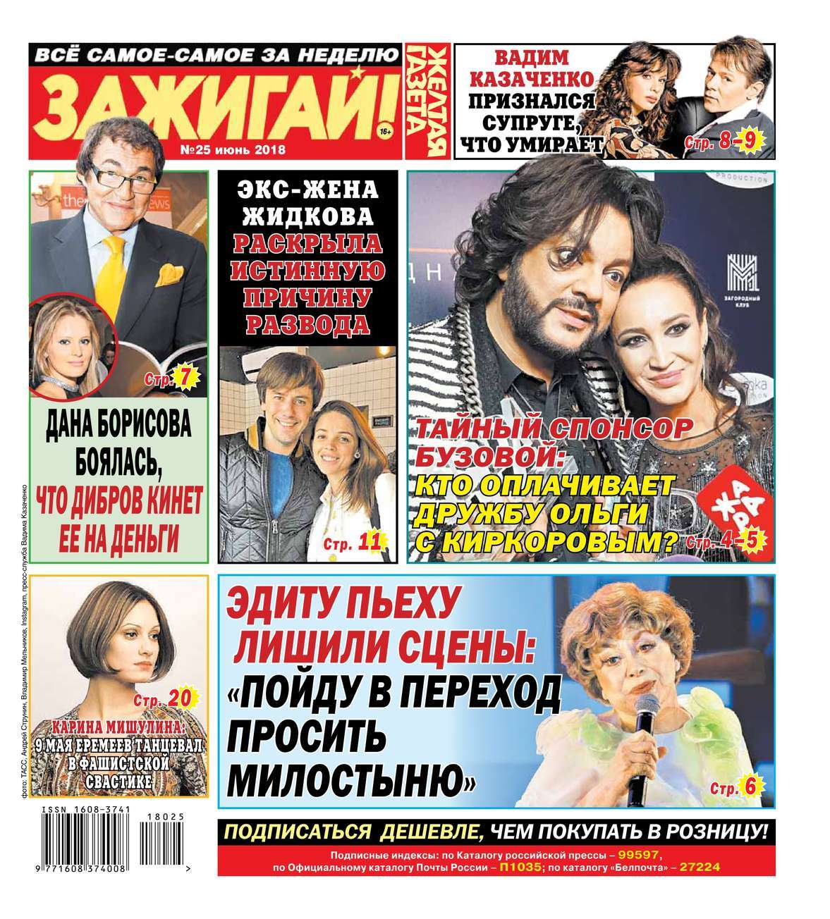 Желтая Газета. Зажигай! 25-2018