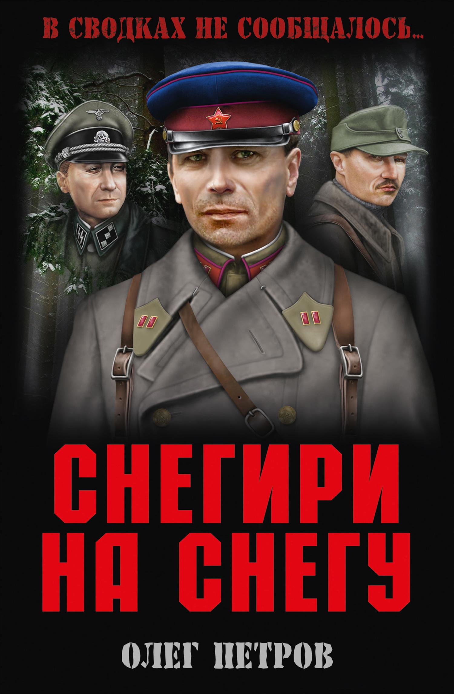 Олег Петров - Снегири на снегу (сборник)