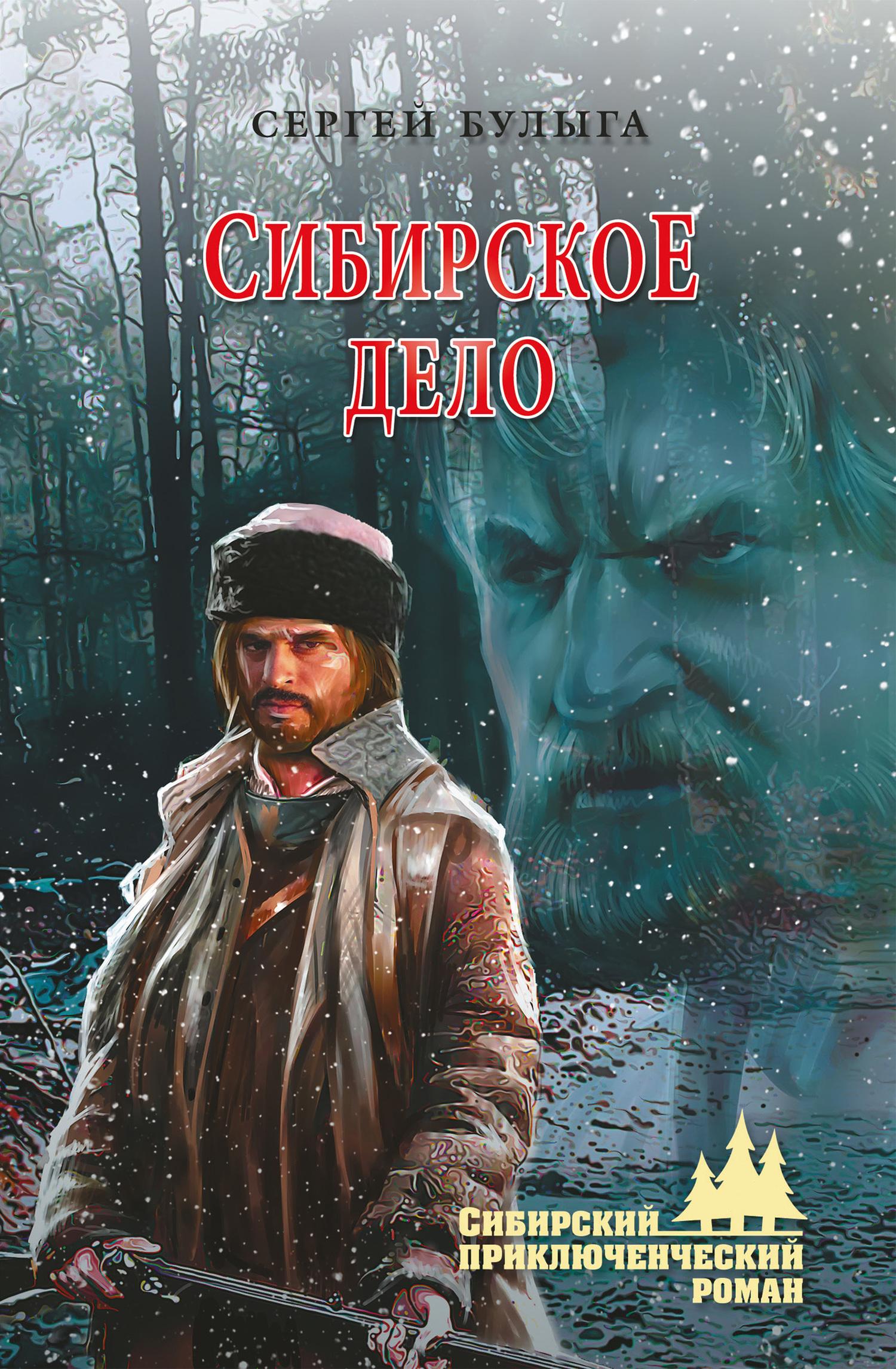 Сибирское дело
