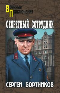 Сергей Бортников - Секретный сотрудник