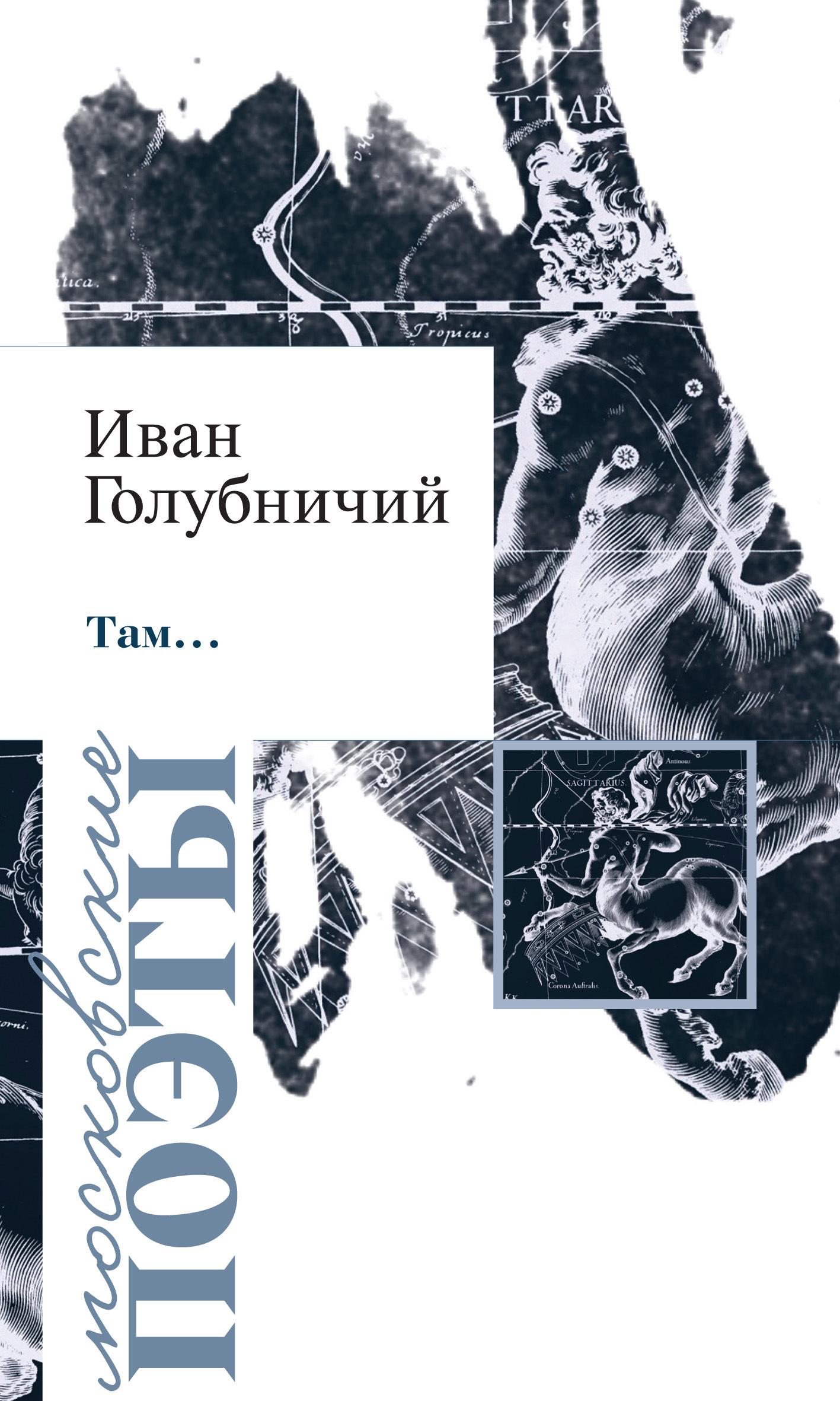 Там… (сборник)