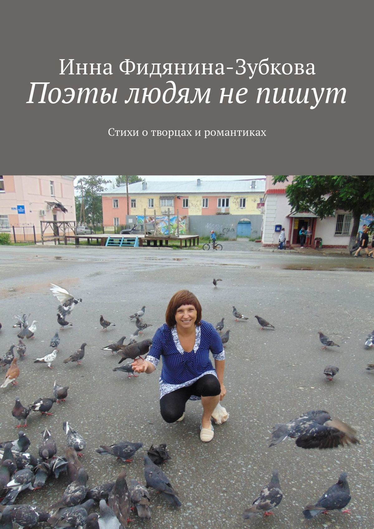 Инна Фидянина-Зубкова Поэты людям непишут. Стихи о творцах иромантиках