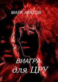 Марк Агатов - Виагра дляЦРУ