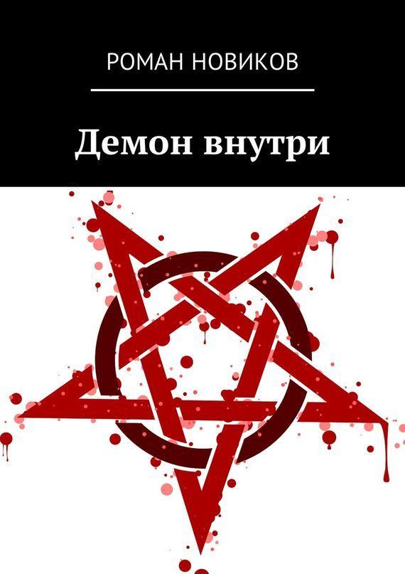 Роман Новиков Демон внутри