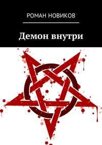Роман Новиков - Демон внутри