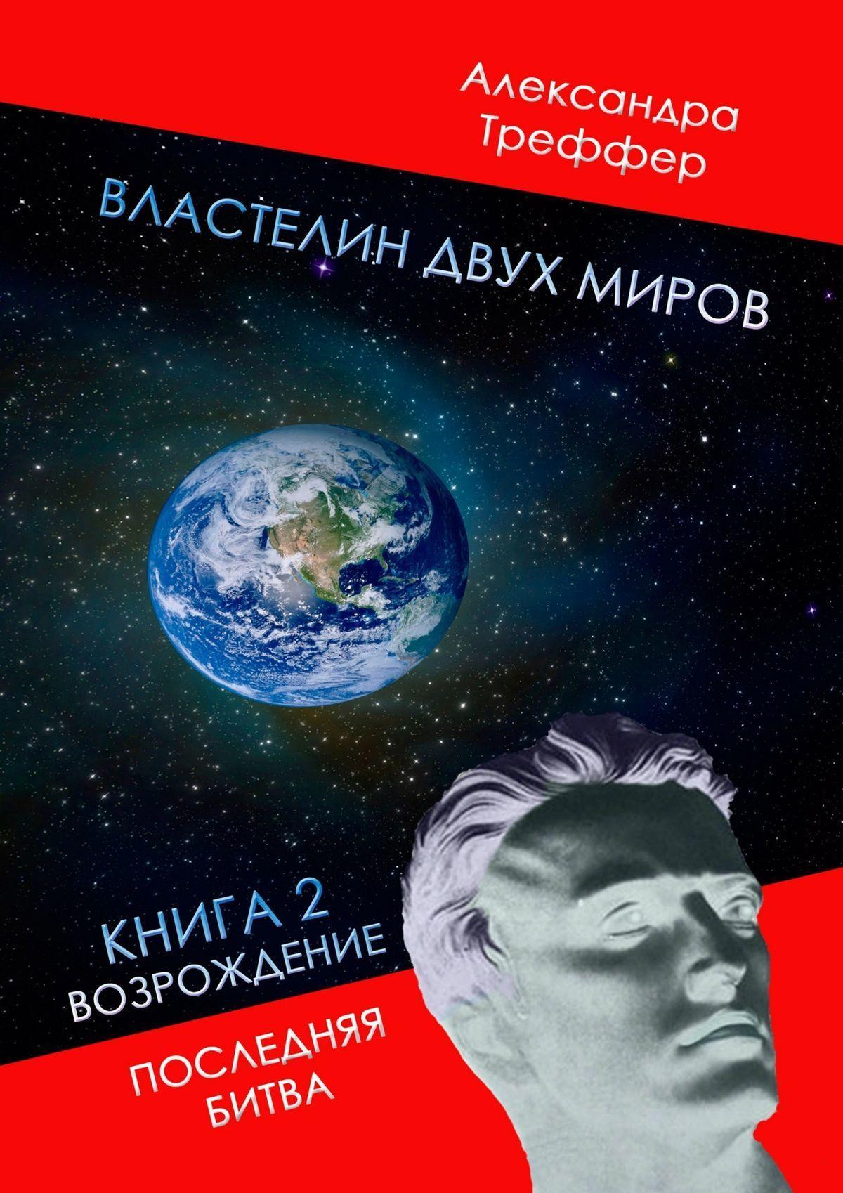 Александра Треффер - Властелин двух миров. Книга2. Возрождение. Последняя битва