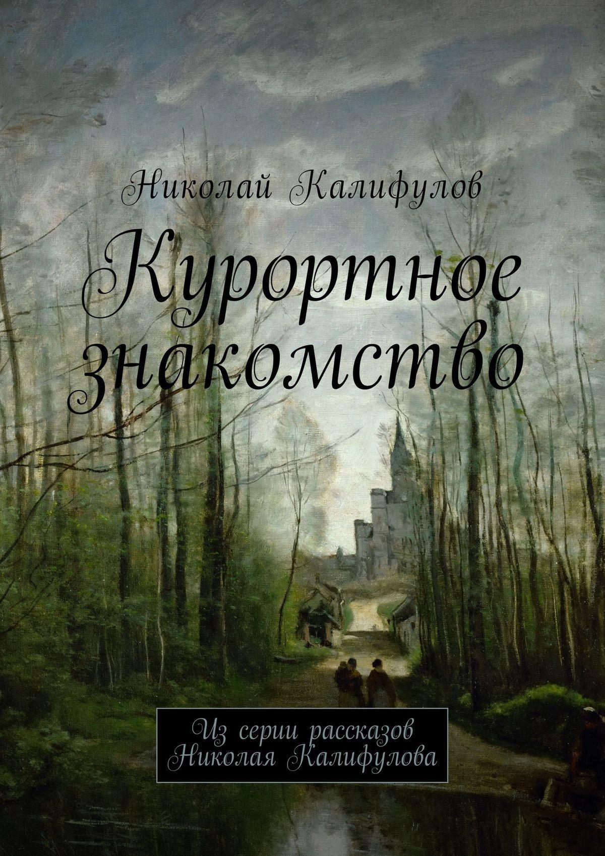 Николай Калифулов - Курортное знакомство. Изсерии рассказов Николая Калифулова