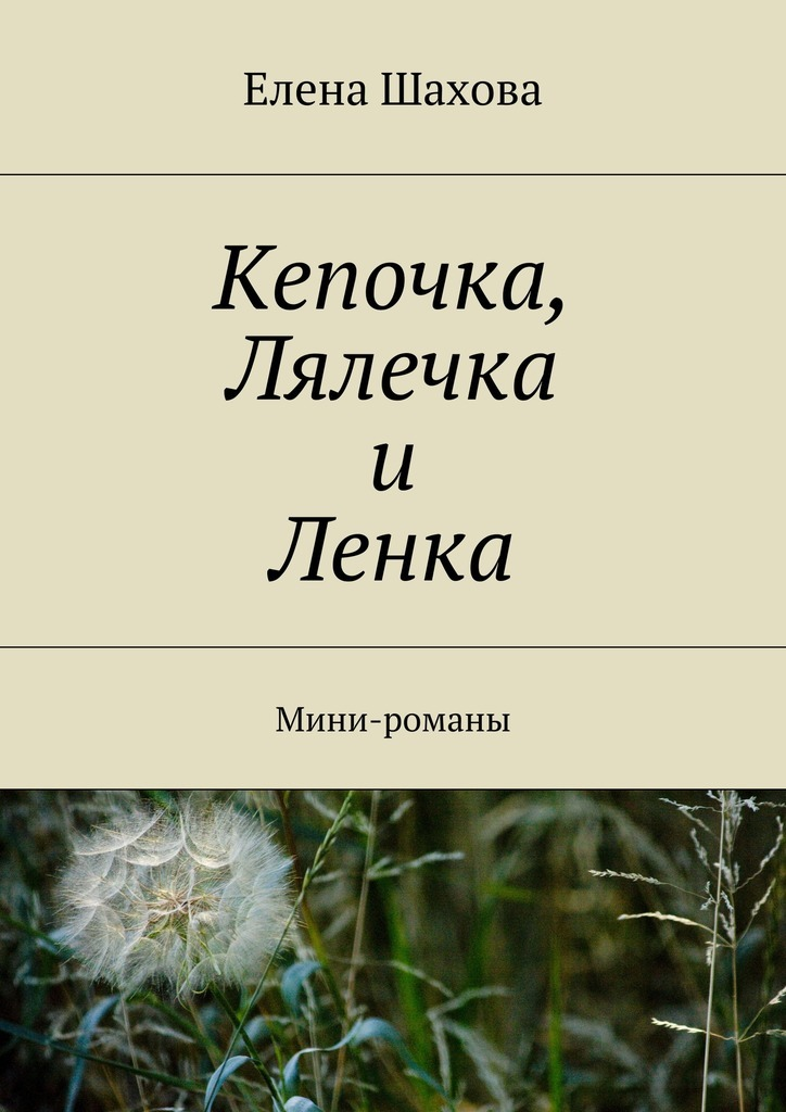 Елена Шахова Кепочка, Лялечка и Ленка. Мини-романы ISBN: 9785448309526 галина николаевна дмитрюкова улыбка ангела