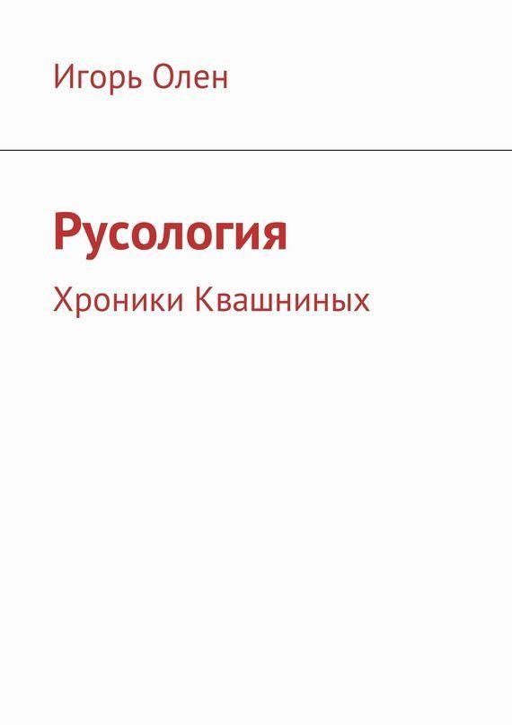 Игорь Олен Русология. Хроники Квашниных игорь олен инкские войны incas