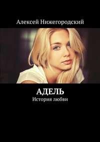 Алексей Нижегородский - Адель. История любви
