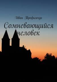 Иван Трофимчук - Сомневающийся человек