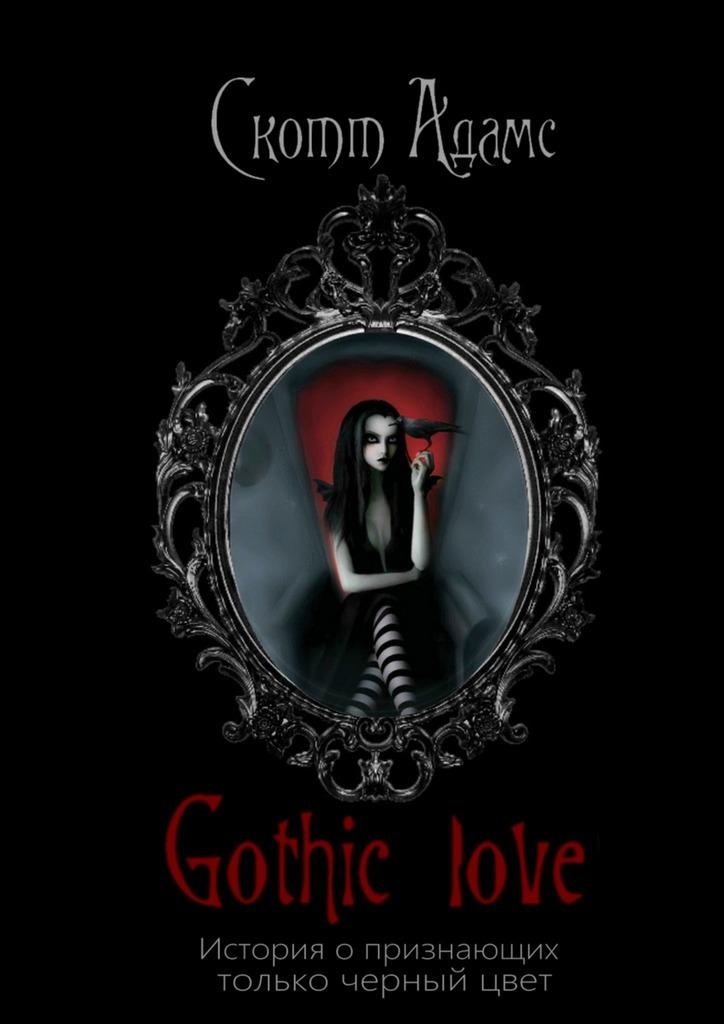 Скотт Адамс - GothicLove. История опризнающих только черныйцвет
