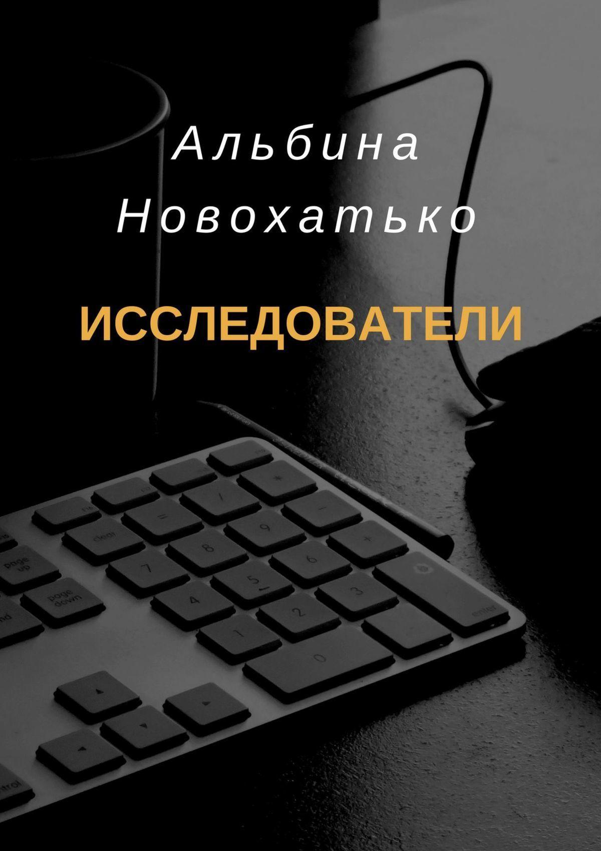 Альбина Новохатько - Исследователи