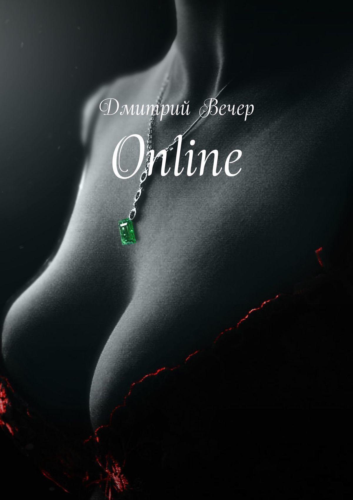 Дмитрий Вечер Online китаева а я и моя пароварка