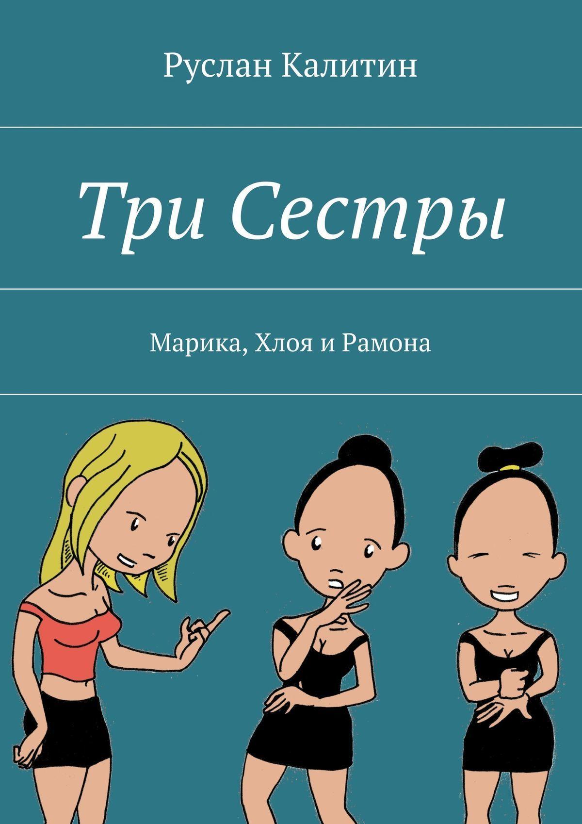 Руслан Калитин Три Сестры. Марика, Хлоя иРамона ISBN: 9785448542541 три сестры с