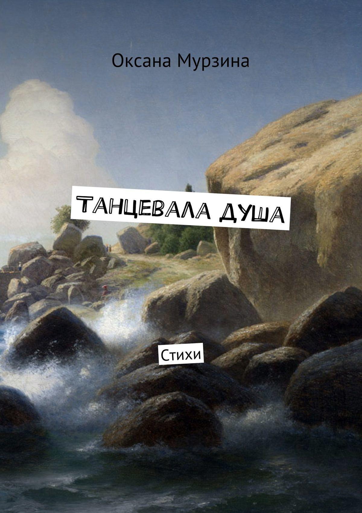Оксана Мурзина Танцеваладуша. Стихи оксана самыгина белоснежный нарцисс стихи