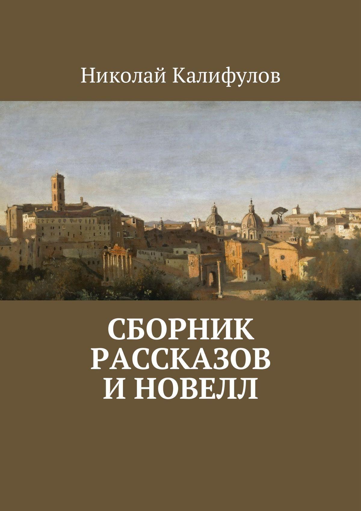 Николай Михайлович Калифулов Сборник рассказов и новелл