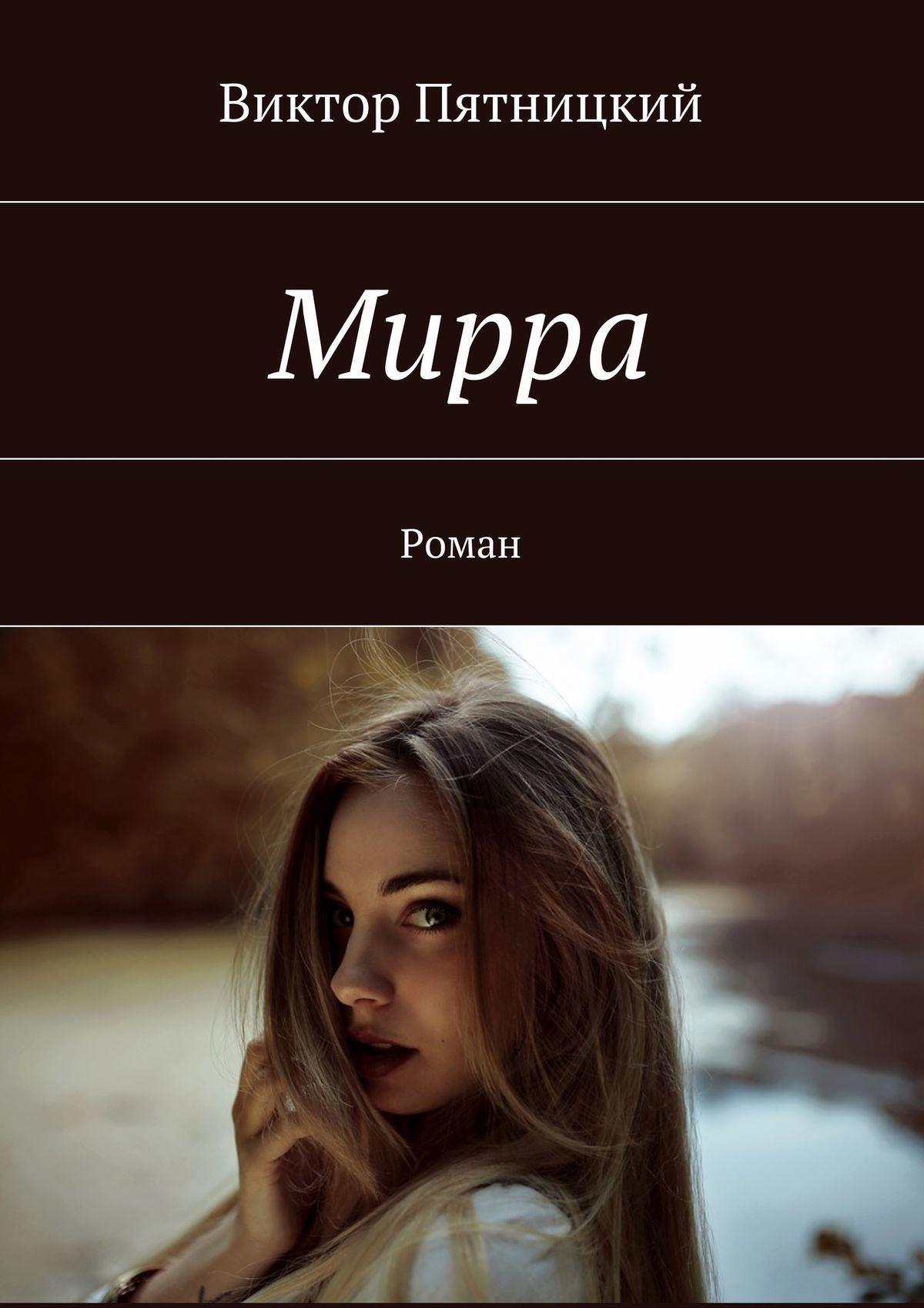 Виктор Пятницкий - Мирра. Роман