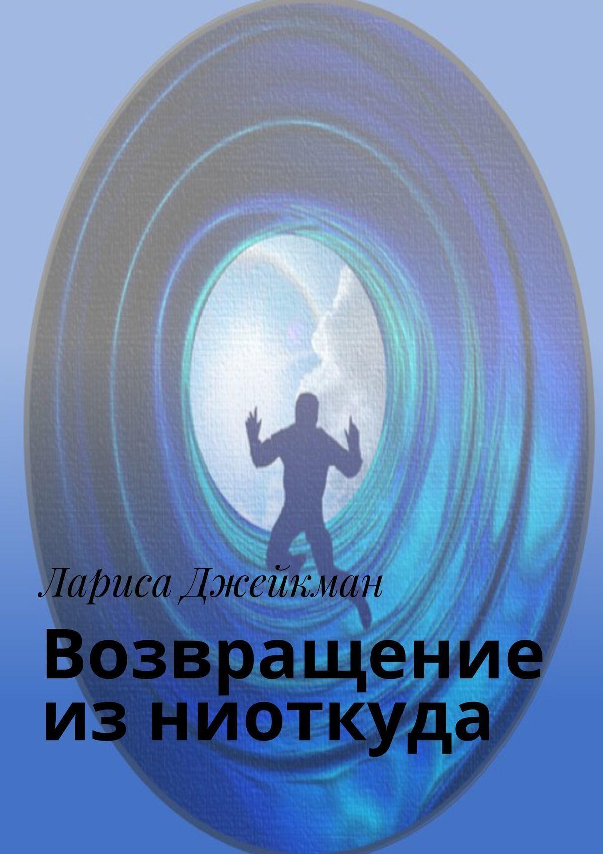 Обложка книги Возвращение изниоткуда, автор Лариса Джейкман
