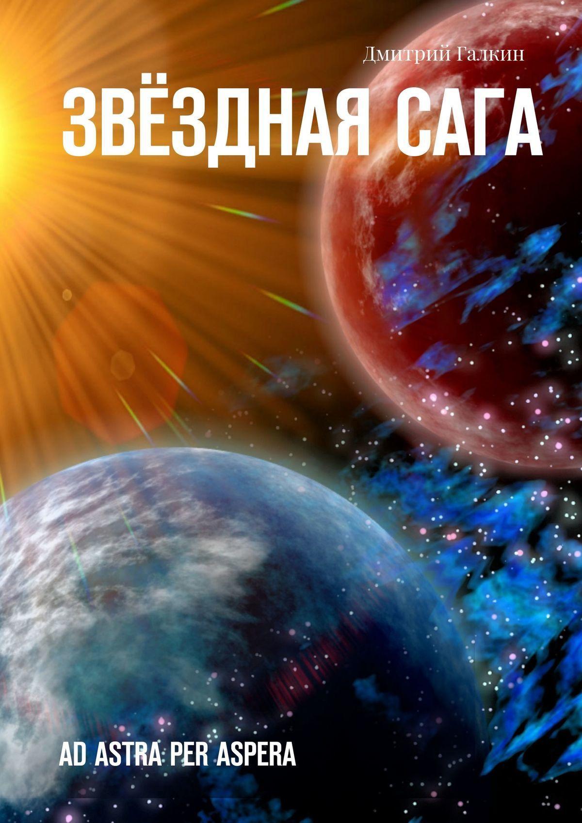 Дмитрий Галкин Звёзднаясага. Ad astra per aspera дмитрий галкин звёздная сага ad astra per aspera