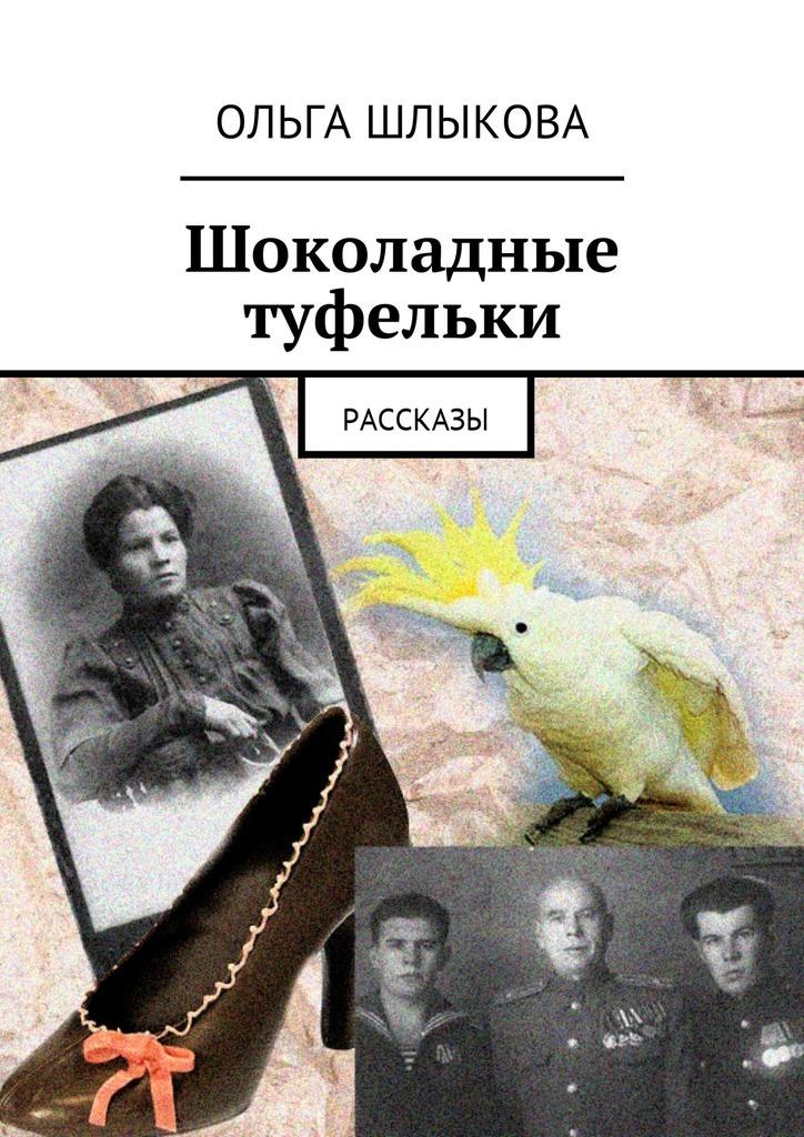 Обложка книги Шоколадные туфельки. Рассказы, автор Ольга Борисовна Шлыкова