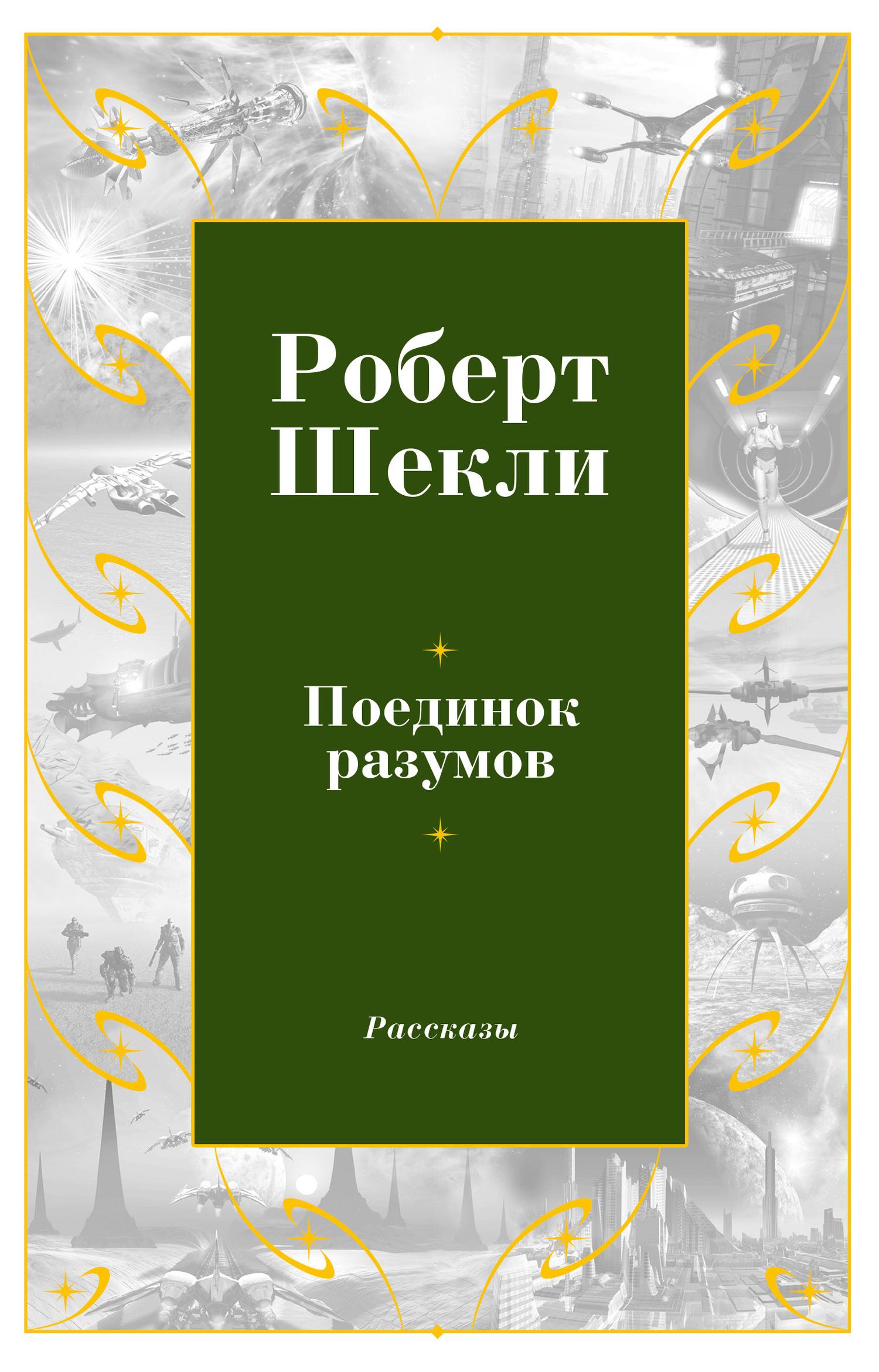 Поединок разумов (сборник)