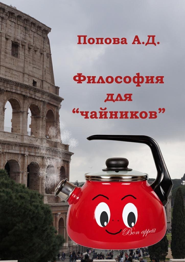 А. Д. Попова Философия для «чайников». Учебник для академического бакалавриата губин в философия учебник губин