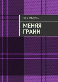 Нина Абрамова - Меняя грани
