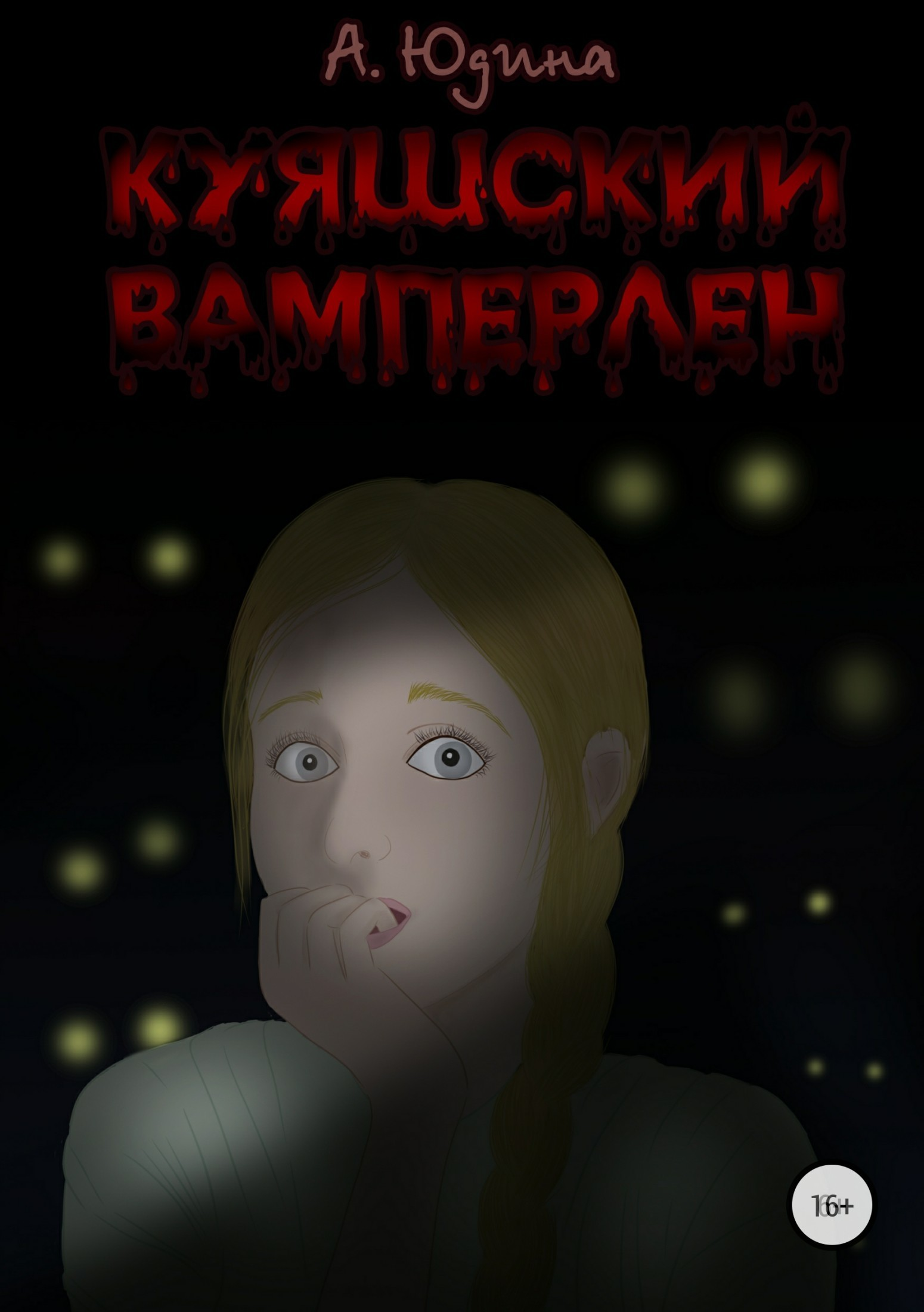Анастасия Юдина - Куяшский Вамперлен