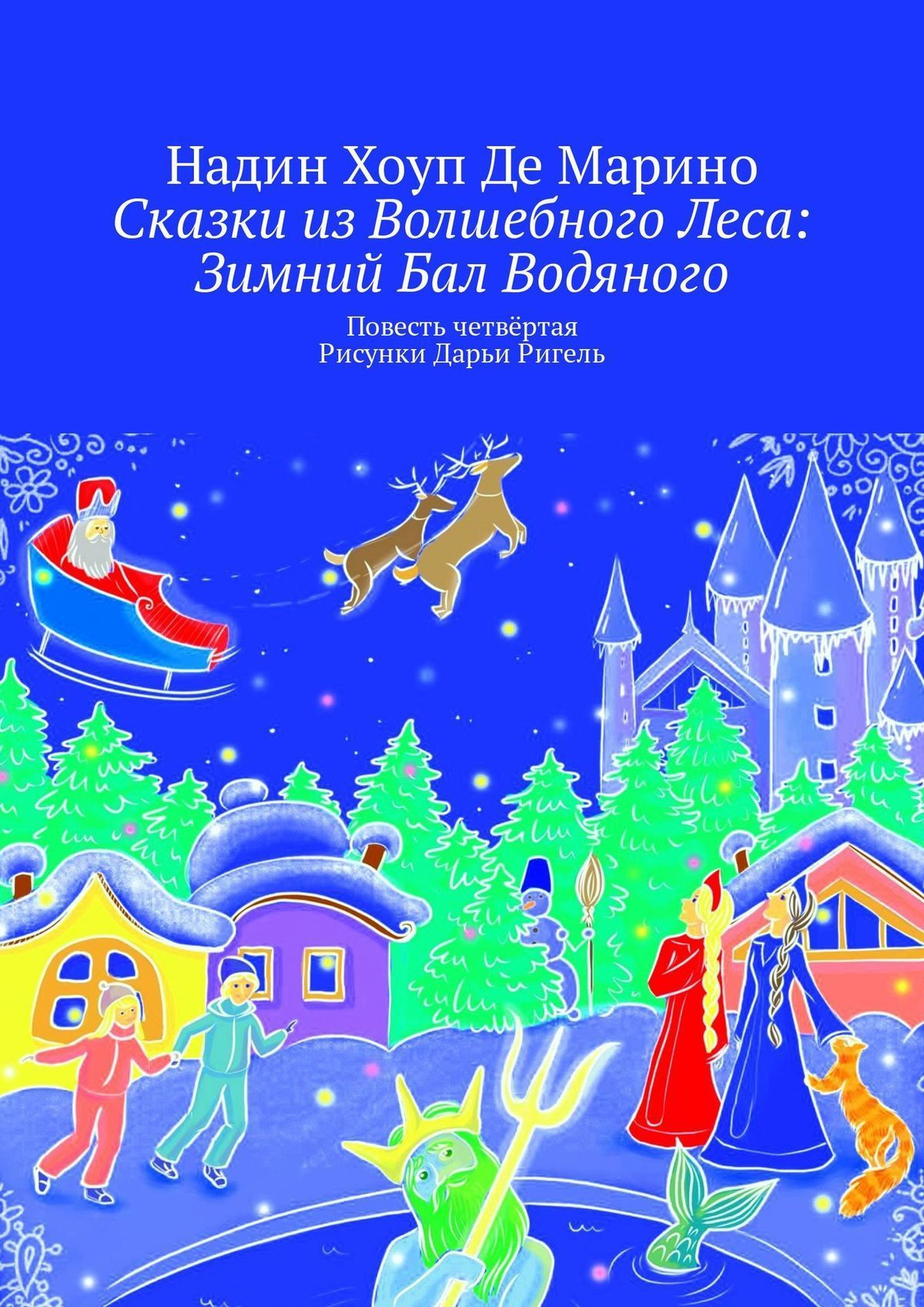 Надин Хоуп Де Марино Сказки из Волшебного Леса: Зимний бал Водяного. Повесть четвертая. Рисунки Дарьи