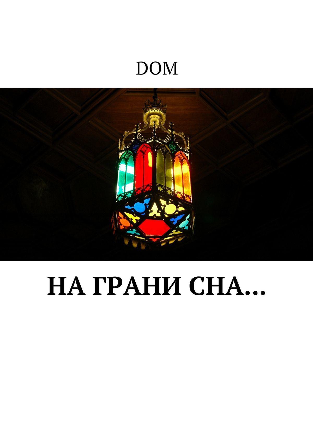 DOM На грани сна…