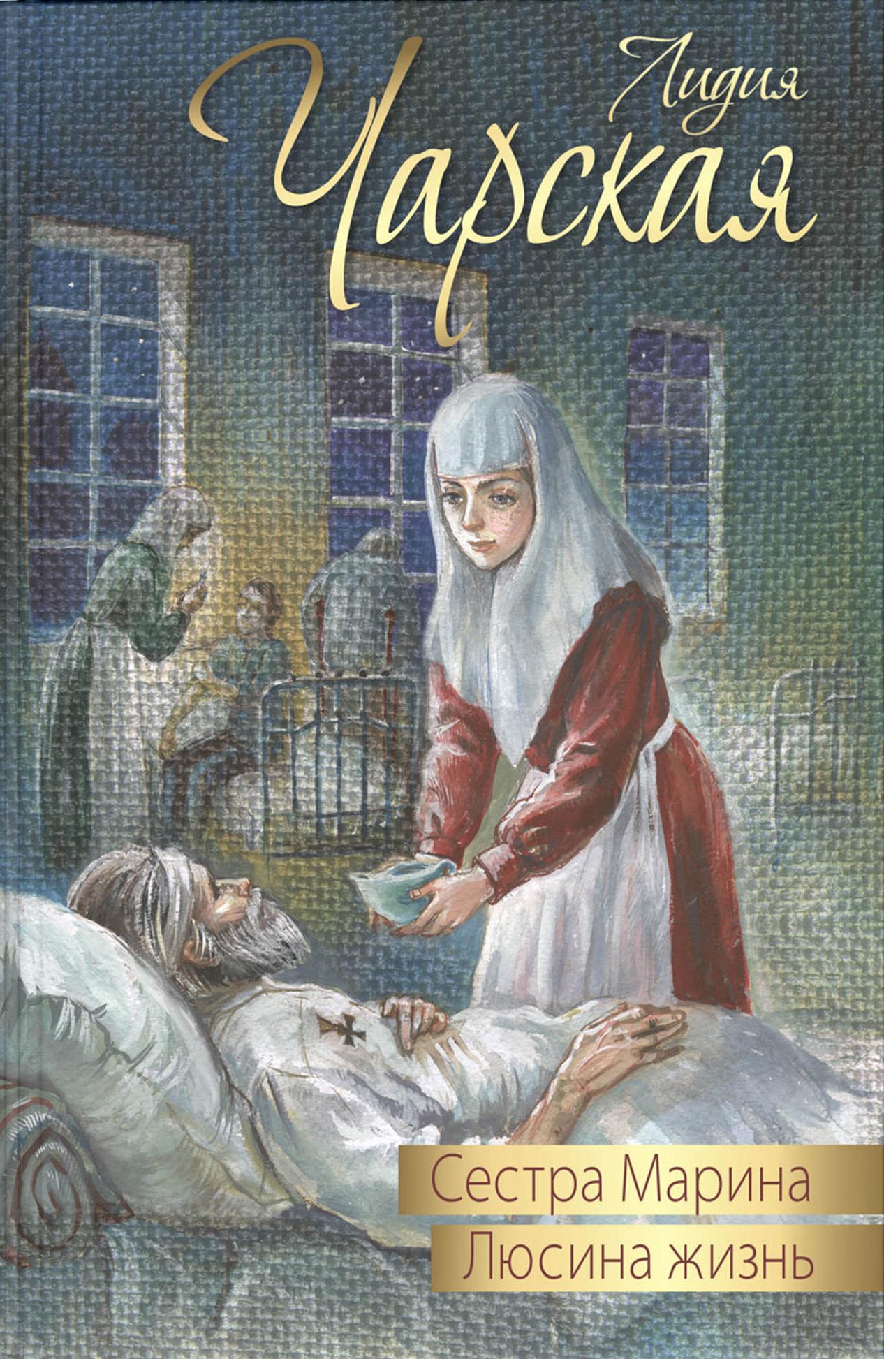 Сестра Марина. Люсина жизнь (сборник)