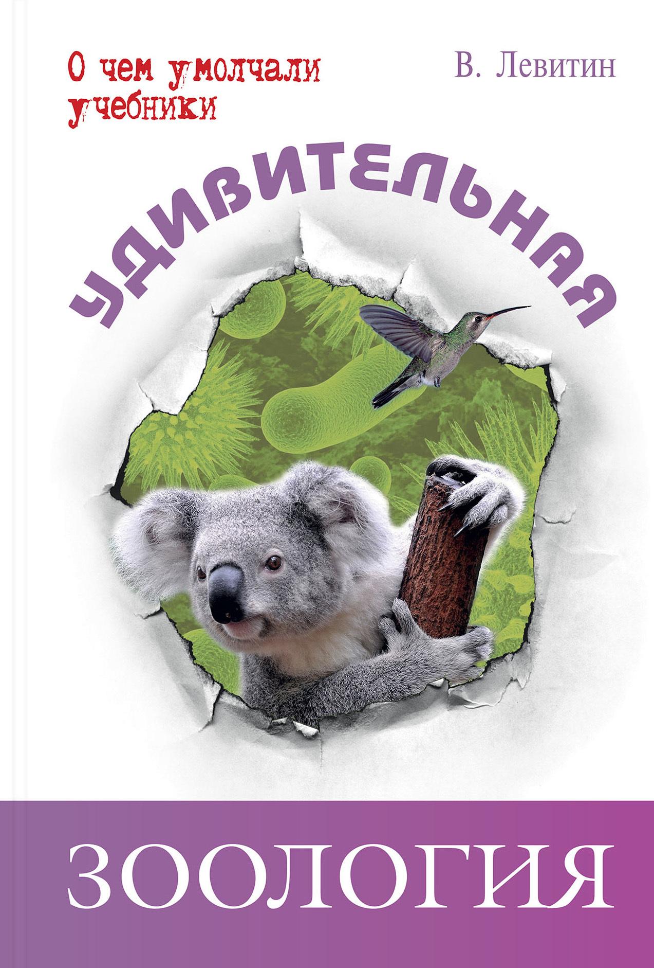 Вадим Левитин - Удивительная зоология