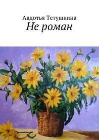 Авдотья Тетушкина - Нероман
