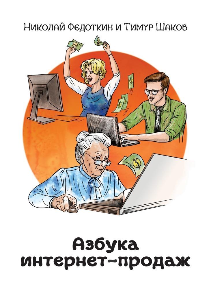 Николай Федоткин Азбука интернет-продаж. Как открыть интернет-магазинсминимальными вложениями ISBN: 9785449078957