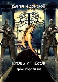 Дмитрий Донской - Кровь и песок. Трон королевы