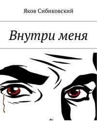 Яков Михайлович Сибиковский - Внутри меня