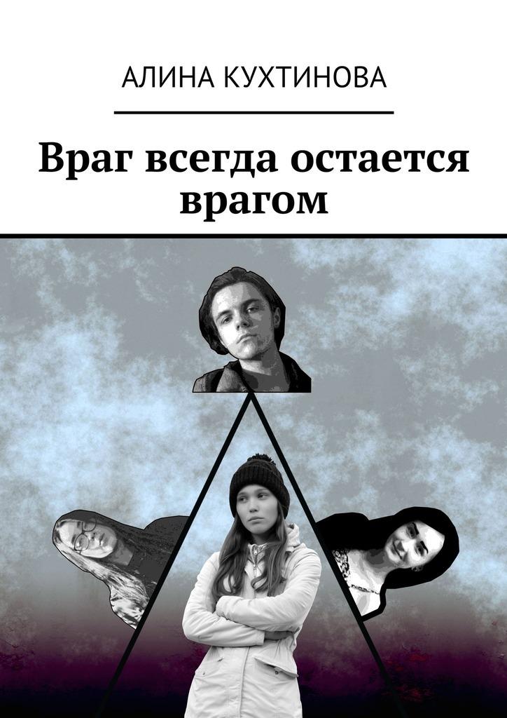 Алина Кухтинова Враг всегда остается врагом алина кухтинова враг всегда остается врагом