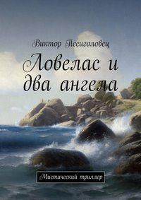 Виктор Иванович Песиголовец - Ловелас и два ангела. Мистический триллер